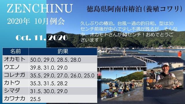 2020-10-11、椿泊例会.jpg