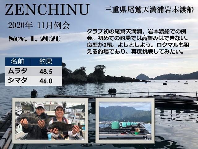 2020-11-1、尾鷲天満浦岩本渡船.jpg