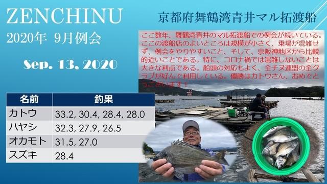 2020-9-13、青井マル拓例会.jpg