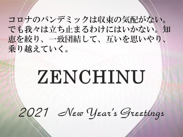2021クラブHP新年の挨拶.jpg